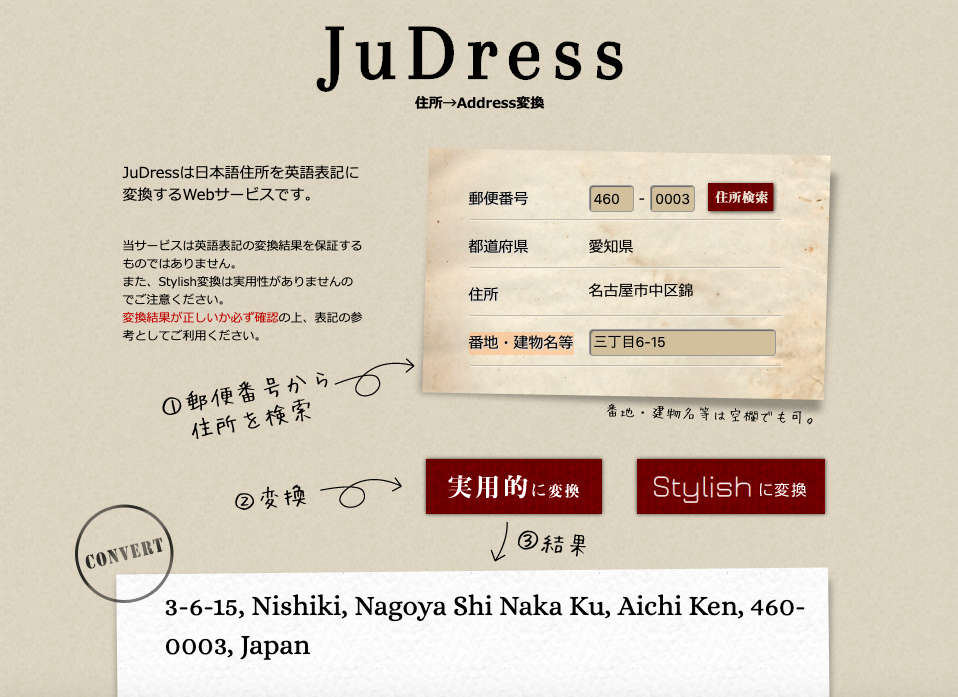 JuDress日文地址翻英