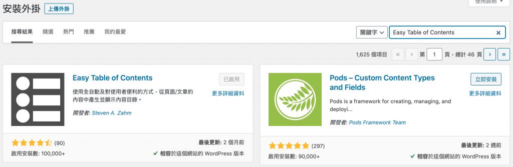 到wordpress的外掛後台搜尋Easy Table of Contents點擊安裝,安裝完成後按啟用。