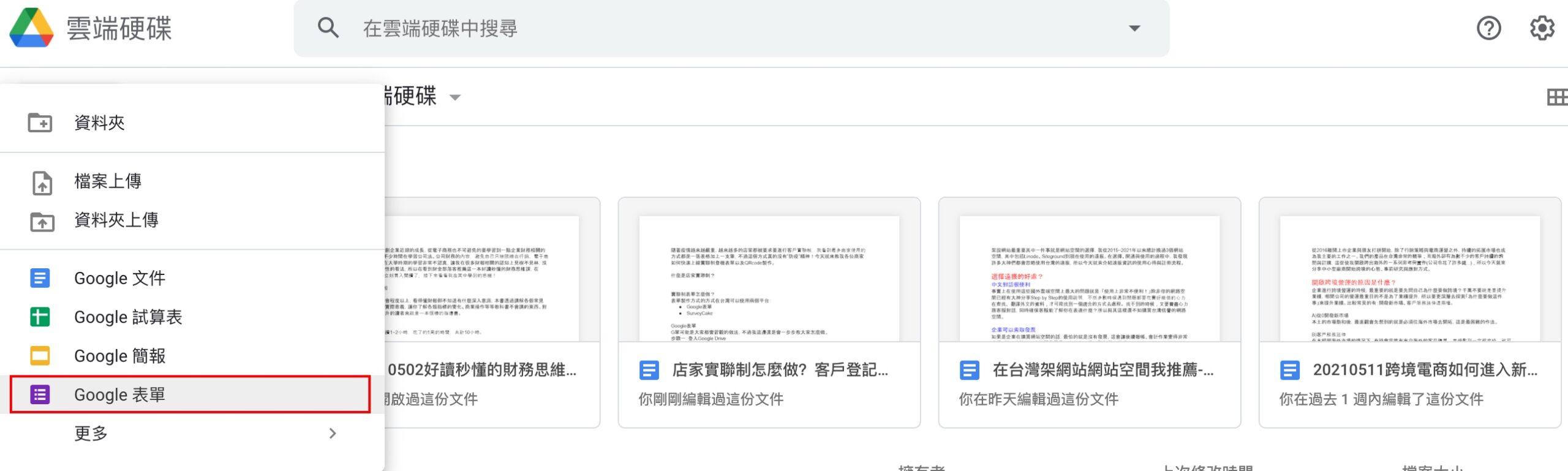 實聯制google表單-新增GOOGLE表單
