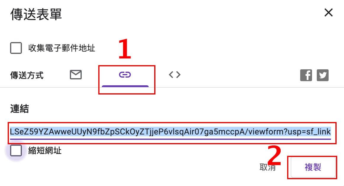 實聯制google表單-產生表單
