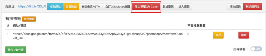 LIHI短網址產生實聯制表單網址的QRCODE表單網址