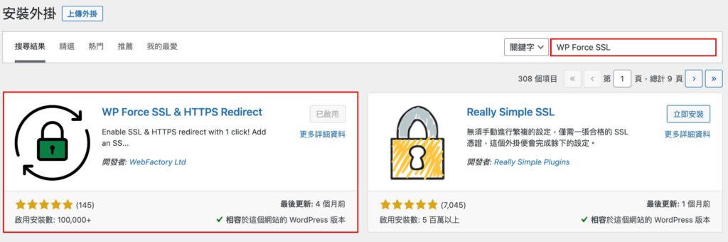 WP Force SSL搜尋與下載